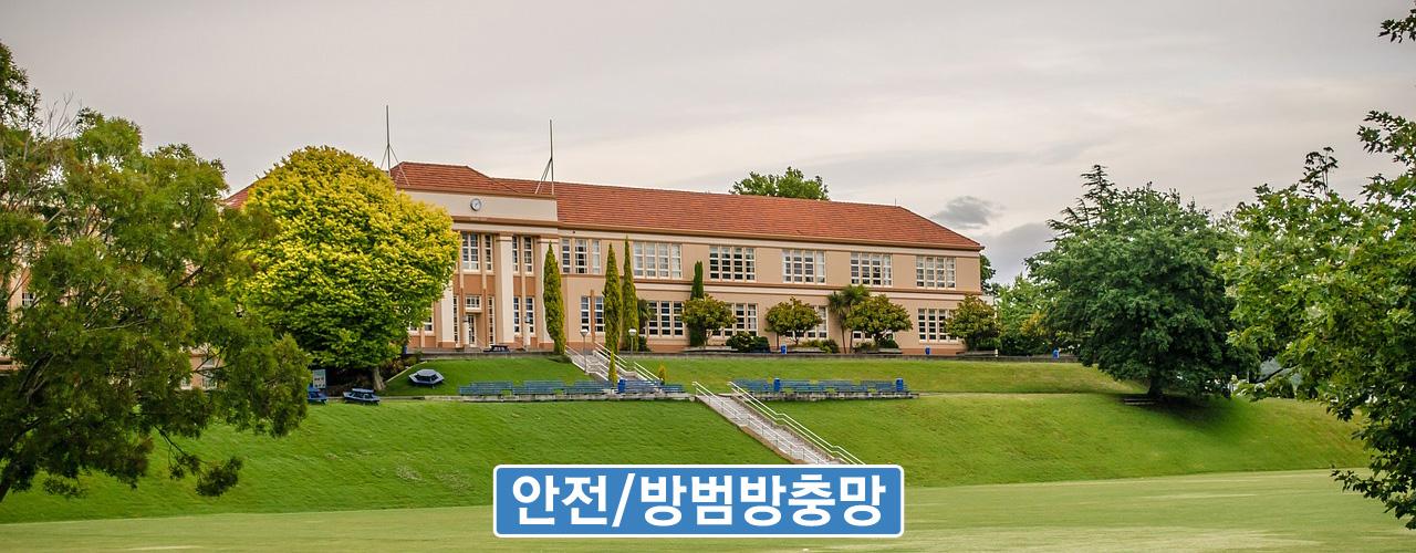 btop_img_school