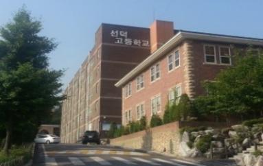 14.05.31 선덕고등학교 - 복사본